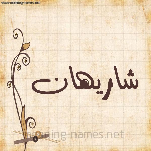 شكل 6 صوره ورق كلاسيكي للإسم بخط عريض صورة اسم شاريهان SHARIHAN