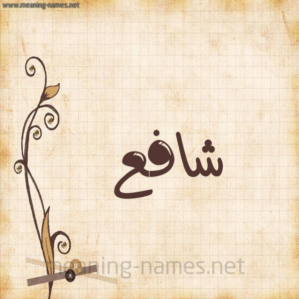 شكل 6 صوره ورق كلاسيكي للإسم بخط عريض صورة اسم شافِع SHAFEA