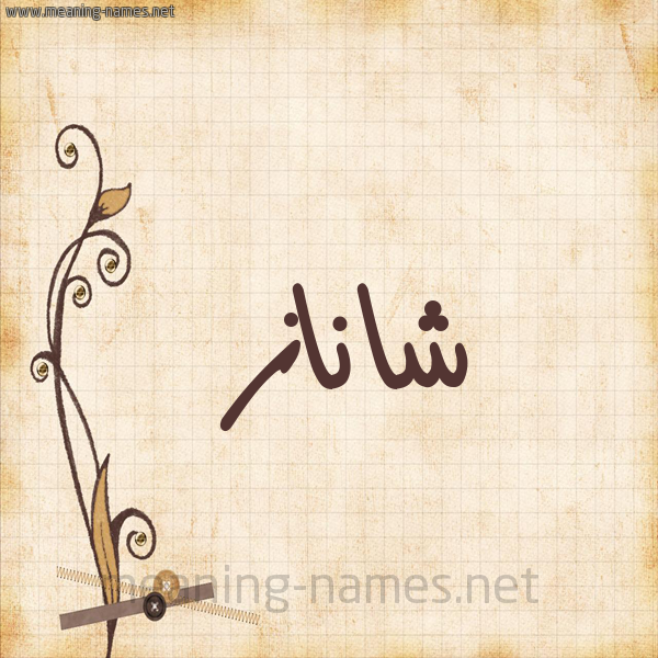 شكل 6 صوره ورق كلاسيكي للإسم بخط عريض صورة اسم شاناز Chanaz