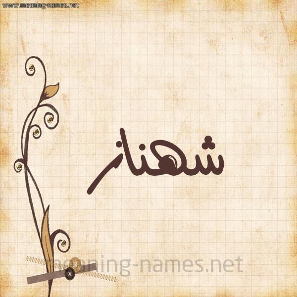 شكل 6 صوره ورق كلاسيكي للإسم بخط عريض صورة اسم شهناز Shahnaz