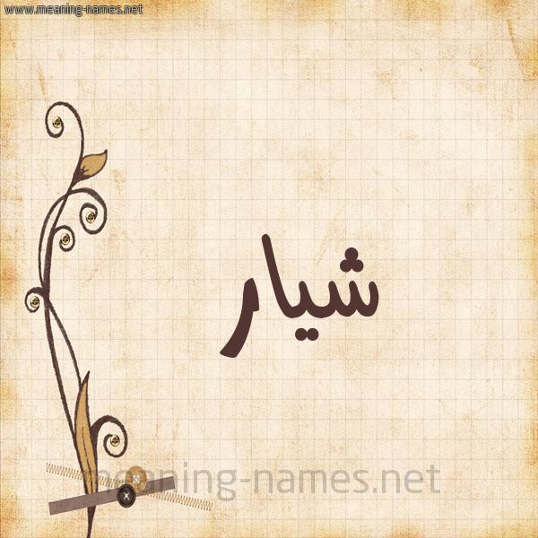 شكل 6 صوره ورق كلاسيكي للإسم بخط عريض صورة اسم شيار Shyar