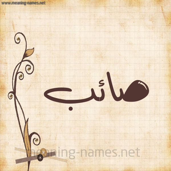شكل 6 صوره ورق كلاسيكي للإسم بخط عريض صورة اسم صائب SAEB