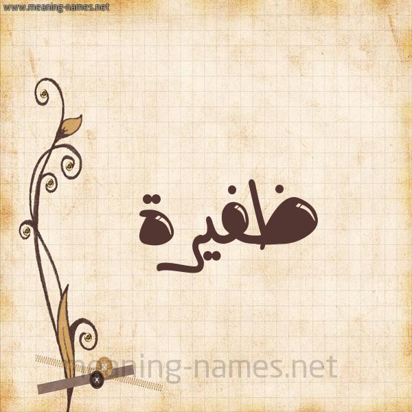 شكل 6 صوره ورق كلاسيكي للإسم بخط عريض صورة اسم ظفيرة ZFIRH