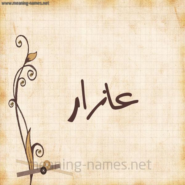 شكل 6 صوره ورق كلاسيكي للإسم بخط عريض صورة اسم عازار AAZAR