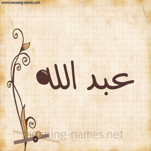 كل زخرفة وحروف الله زخرفة أسماء كول