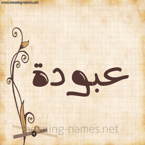 شكل 6 صوره ورق كلاسيكي للإسم بخط عريض صورة اسم عَبُّودة AABOODH