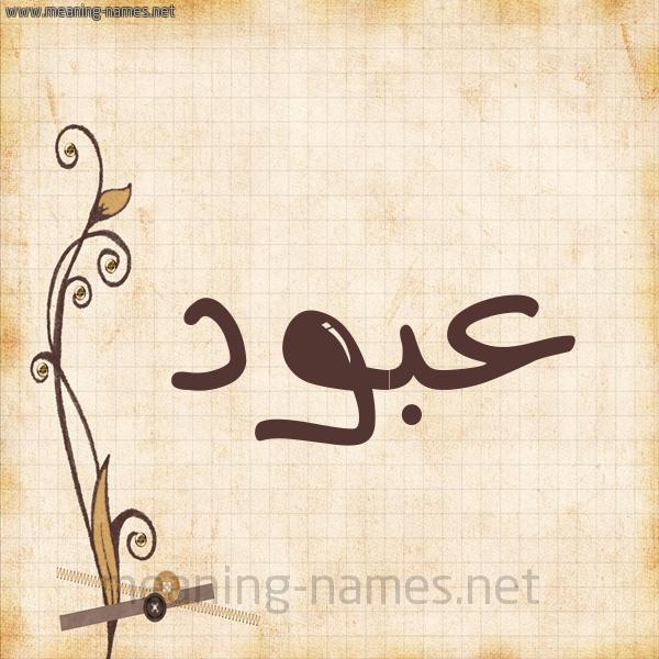 شكل 6 صوره ورق كلاسيكي للإسم بخط عريض صورة اسم عبود Abod