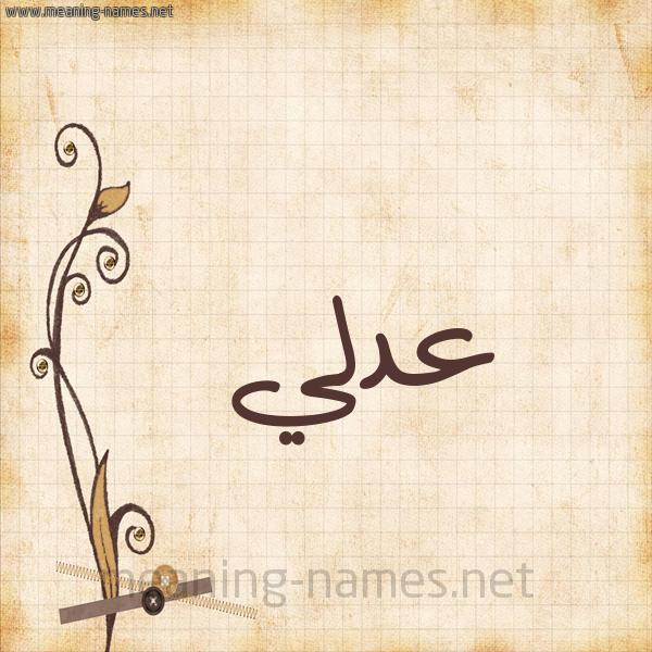 شكل 6 صوره ورق كلاسيكي للإسم بخط عريض صورة اسم عَدْلي AADLI