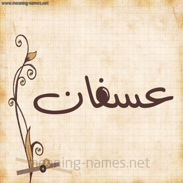 شكل 6 صوره ورق كلاسيكي للإسم بخط عريض صورة اسم عسفان Asfan