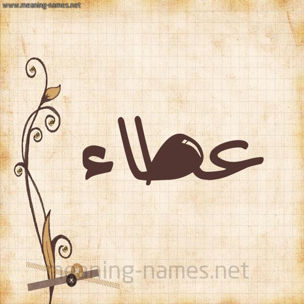 شكل 6 صوره ورق كلاسيكي للإسم بخط عريض صورة اسم عَطاء AATAA