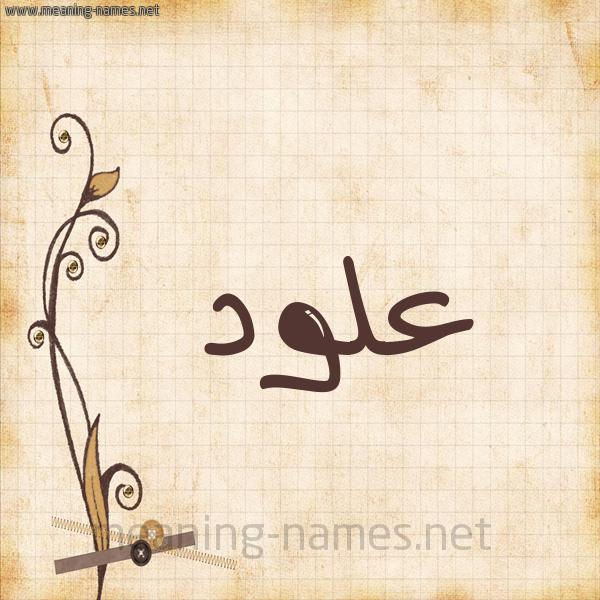 شكل 6 صوره ورق كلاسيكي للإسم بخط عريض صورة اسم علود Alwd