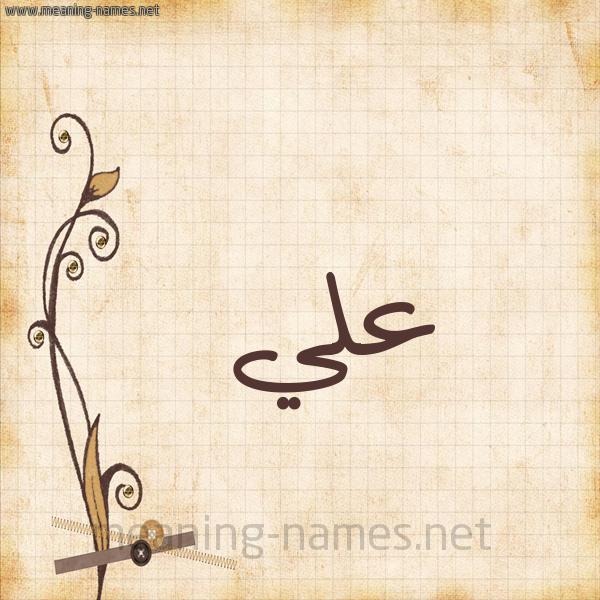 كل زخرفة وحروف علي زخرفة أسماء كول