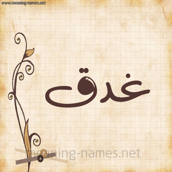 شكل 6 صوره ورق كلاسيكي للإسم بخط عريض صورة اسم غَدَق GHADAQ