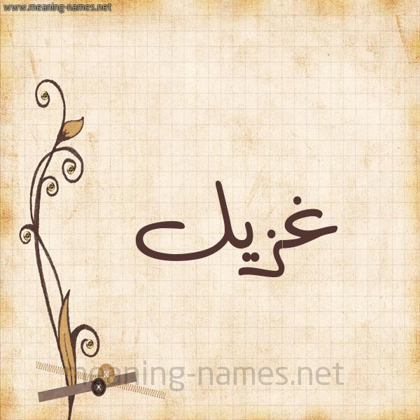 شكل 6 صوره ورق كلاسيكي للإسم بخط عريض صورة اسم غزيل Ghzyl