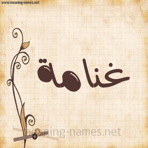 شكل 6 صوره ورق كلاسيكي للإسم بخط عريض صورة اسم غنامة GHNAMH
