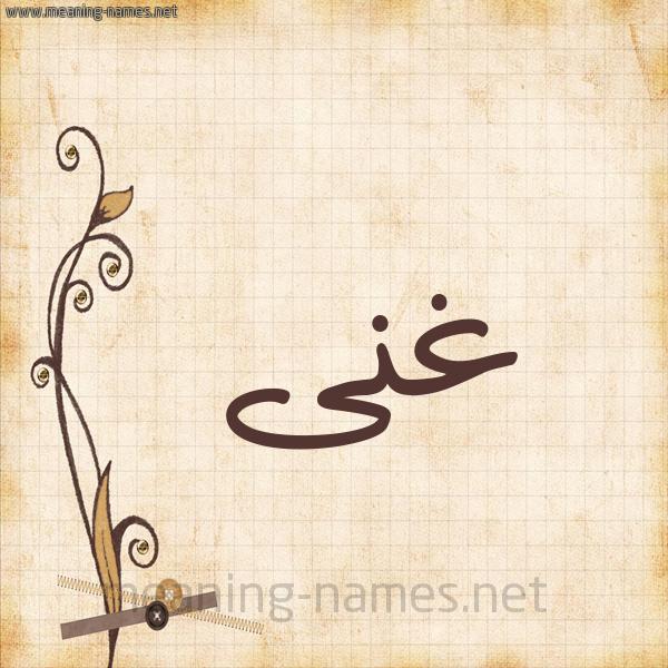 شكل 6 صوره ورق كلاسيكي للإسم بخط عريض صورة اسم غِنَى Ghenaa