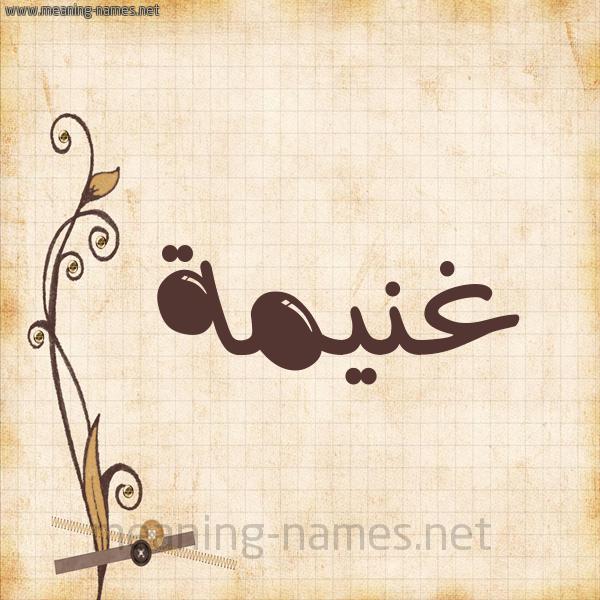 شكل 6 صوره ورق كلاسيكي للإسم بخط عريض صورة اسم غَنيمة GHANIMH