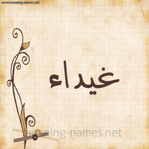 بالصور اسم غيداء عربي و انجليزي مزخرف معنى اسم غيداء موقع العنان