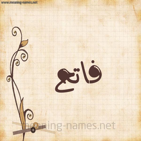 شكل 6 صوره ورق كلاسيكي للإسم بخط عريض صورة اسم فاتح Fath