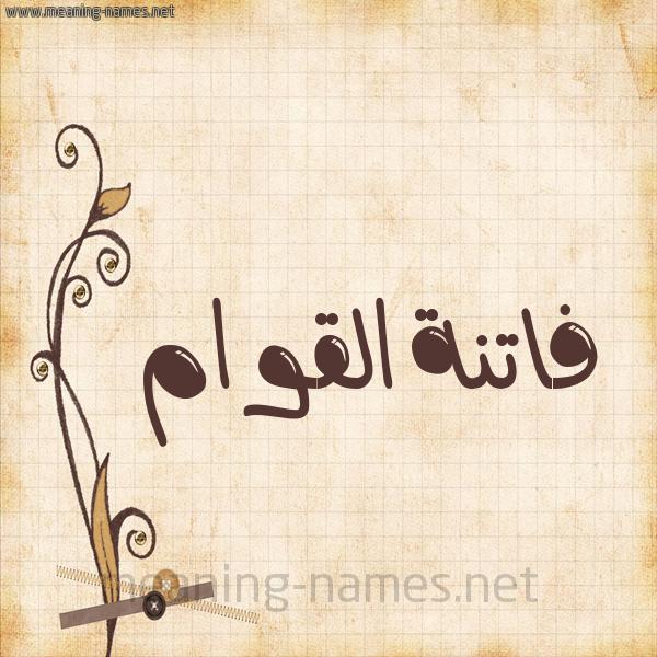 شكل 6 صوره ورق كلاسيكي للإسم بخط عريض صورة اسم فاتنةالقوام Fatnhalqwam