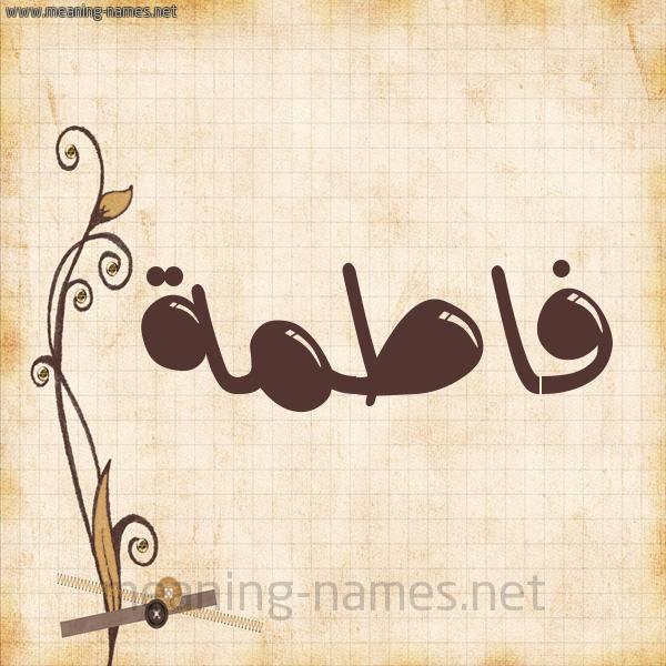 شكل 6 صوره ورق كلاسيكي للإسم بخط عريض صورة اسم فاطمة Fatma