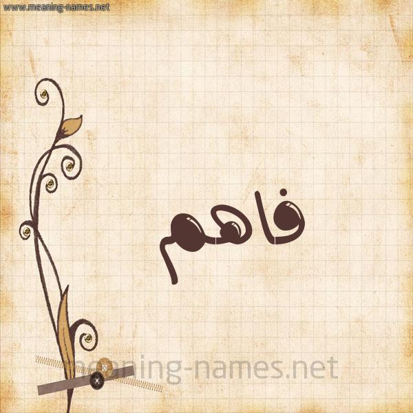 شكل 6 صوره ورق كلاسيكي للإسم بخط عريض صورة اسم فاهم Fahm