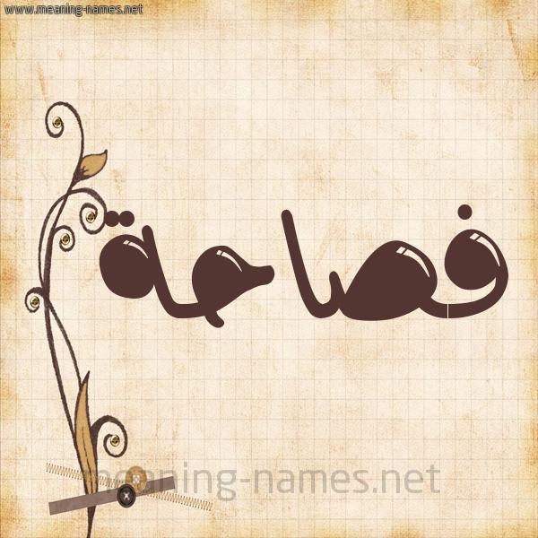 شكل 6 صوره ورق كلاسيكي للإسم بخط عريض صورة اسم فصاحة Fsahh