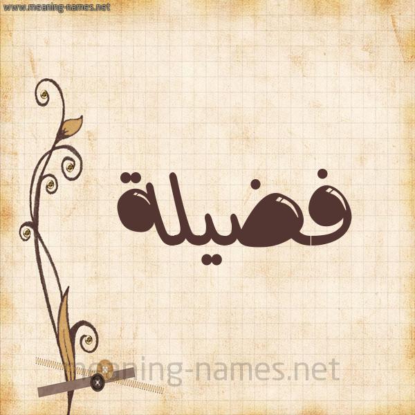 شكل 6 صوره ورق كلاسيكي للإسم بخط عريض صورة اسم فَضيلة FADILH