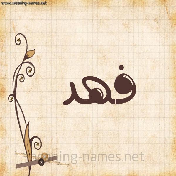 كل زخرفة وحروف فهد زخرفة أسماء كول