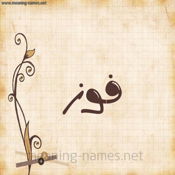 شكل 6 صوره ورق كلاسيكي للإسم بخط عريض صورة اسم فوز Fwz
