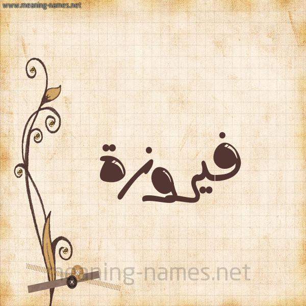 شكل 6 صوره ورق كلاسيكي للإسم بخط عريض صورة اسم فيروزة Fyrwza