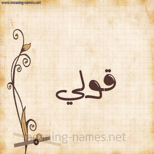 شكل 6 صوره ورق كلاسيكي للإسم بخط عريض صورة اسم قُولي QOOLI