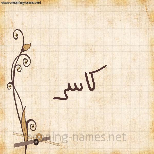 شكل 6 صوره ورق كلاسيكي للإسم بخط عريض صورة اسم كاسر Kasr
