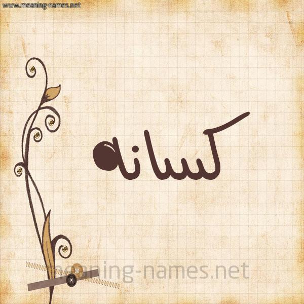 شكل 6 صوره ورق كلاسيكي للإسم بخط عريض صورة اسم كَسَانَه KASAANAH
