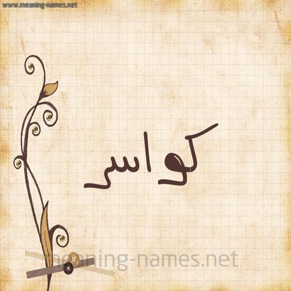 شكل 6 صوره ورق كلاسيكي للإسم بخط عريض صورة اسم كواسر Kwasr