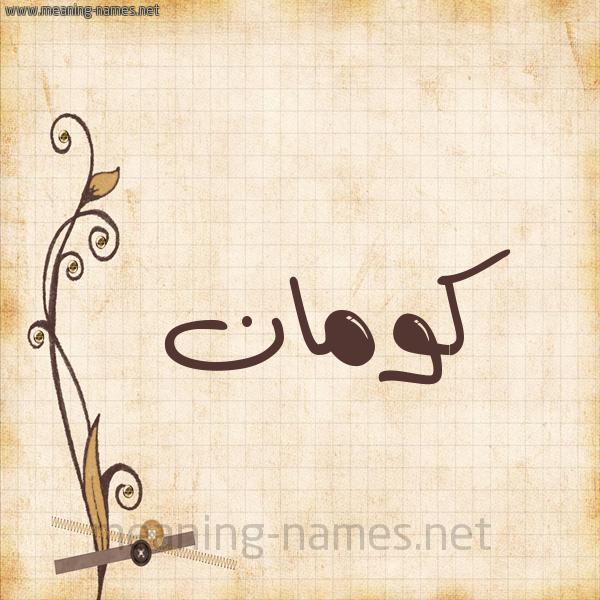 شكل 6 صوره ورق كلاسيكي للإسم بخط عريض صورة اسم كومان KOMAN