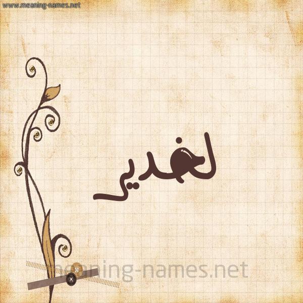 شكل 6 صوره ورق كلاسيكي للإسم بخط عريض صورة اسم لخدير LKHADIR