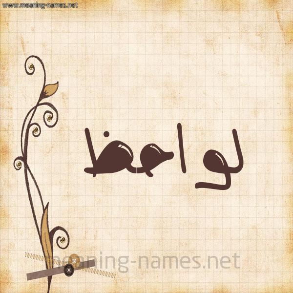 شكل 6 صوره ورق كلاسيكي للإسم بخط عريض صورة اسم لَوَاحظ LAOAAHZ