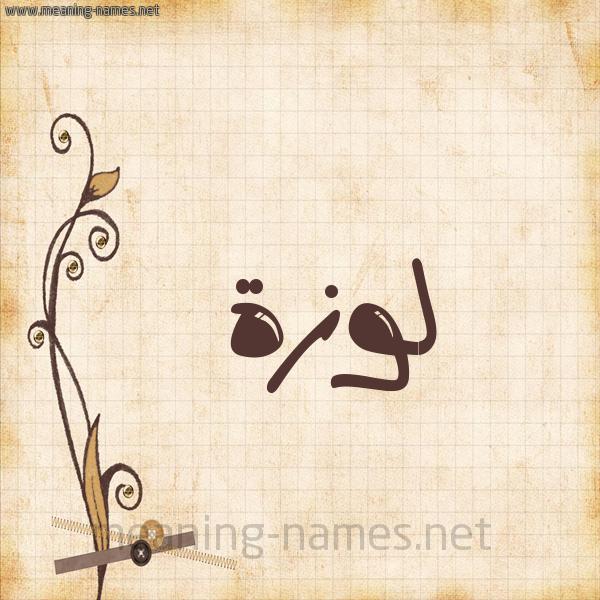 شكل 6 صوره ورق كلاسيكي للإسم بخط عريض صورة اسم لُوزة LOOZH