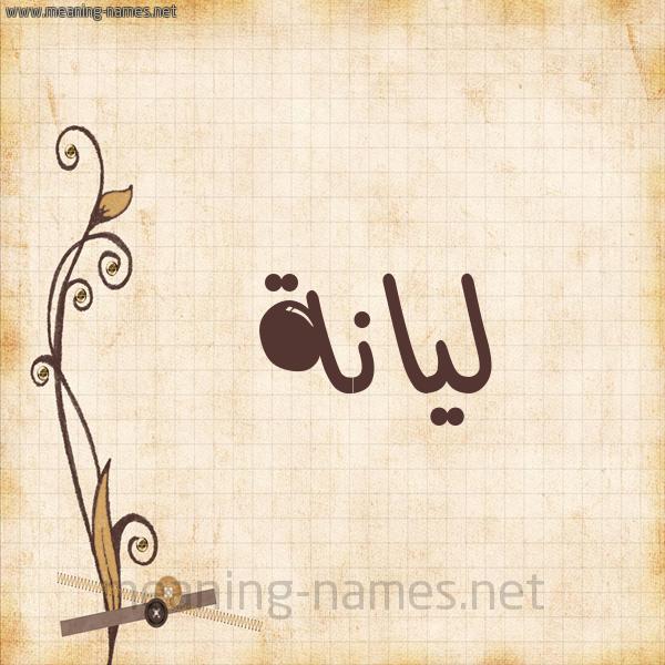 صور اسم ليانة قاموس الأسماء و المعاني