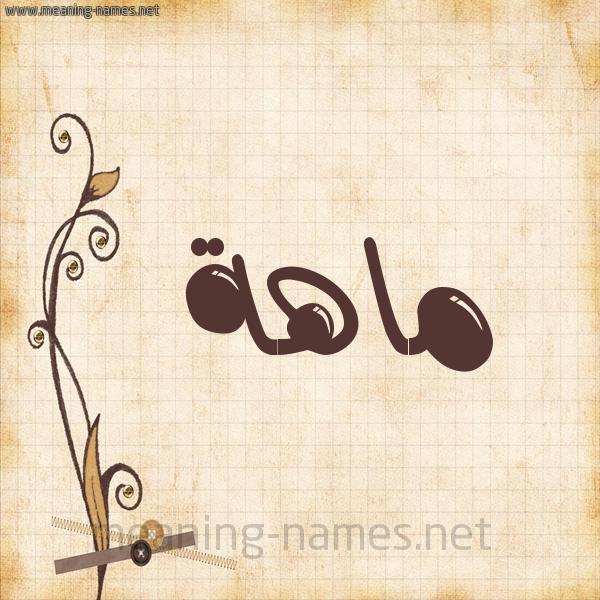 شكل 6 صوره ورق كلاسيكي للإسم بخط عريض صورة اسم ماهة MAHH