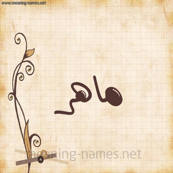 كل زخرفة وحروف Maher زخرفة أسماء كول