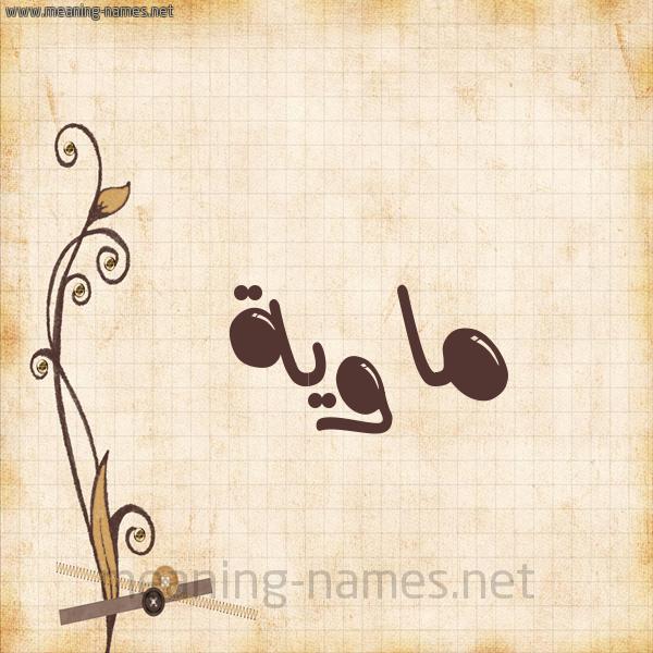 شكل 6 صوره ورق كلاسيكي للإسم بخط عريض صورة اسم ماوية Mawyh
