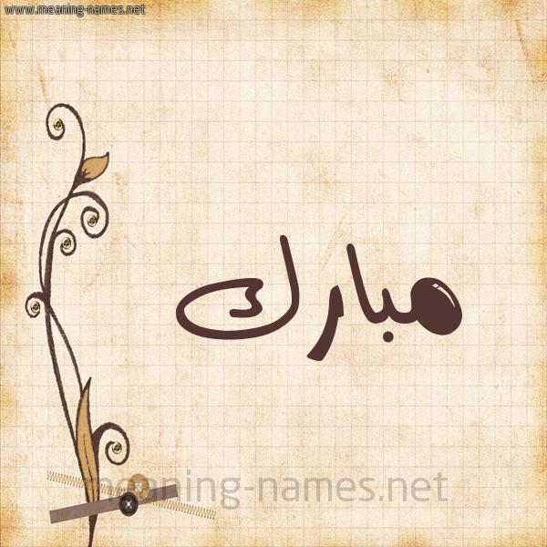 صور اسم م بار ك قاموس الأسماء و المعاني