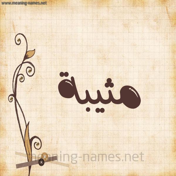 شكل 6 صوره ورق كلاسيكي للإسم بخط عريض صورة اسم مثيبة Mthybh