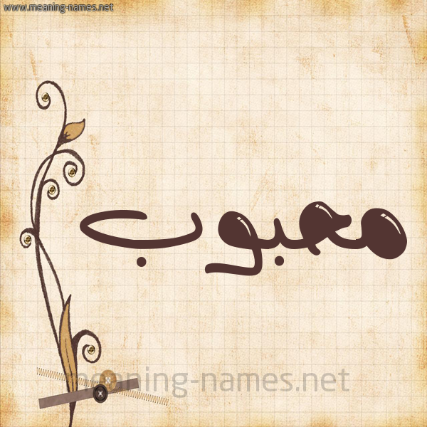 شكل 6 صوره ورق كلاسيكي للإسم بخط عريض صورة اسم مَحبوب MAHBOB