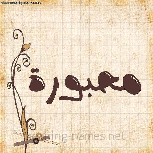 شكل 6 صوره ورق كلاسيكي للإسم بخط عريض صورة اسم مَحْبورة MAHBORH