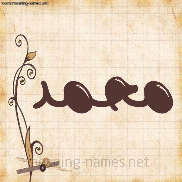 شكل 6 صوره ورق كلاسيكي للإسم بخط عريض صورة اسم محمد Mohammed