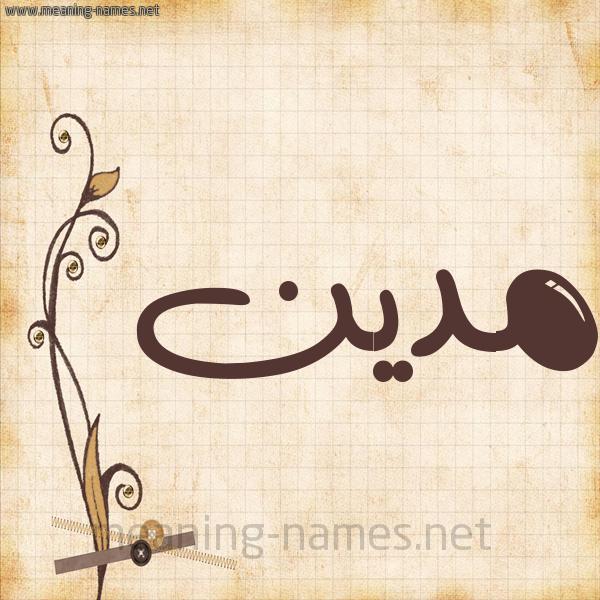 شكل 6 صوره ورق كلاسيكي للإسم بخط عريض صورة اسم مدين Mdin
