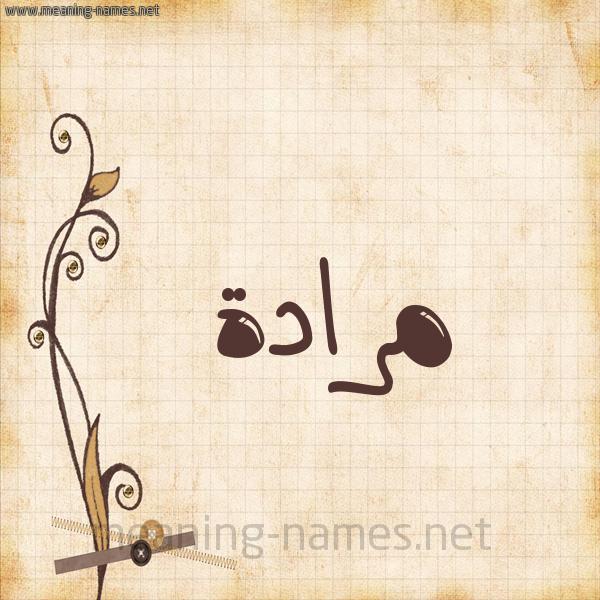 """شكل 6 صوره ورق كلاسيكي للإسم بخط عريض صورة اسم مرادة Mrad""""h."""